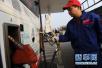 国内油价今起上调 青岛汽油价格进入7元时代