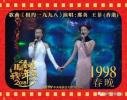 98年春晚已经20年了!亮点绝不止王菲那英合唱