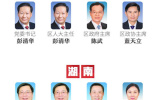 """31省党政""""一把手""""及各省监察委主任全名单公布(图)"""