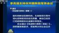 国务院常务会议原则通过《快递暂行条例(草案)》