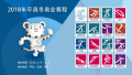WADA主席赞扬中国反兴奋剂工作卓有成效