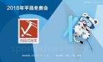 贾宗洋消失三年 希望站到北京冬奥赛场上