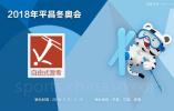 贾宗洋消失的三年 希望能站到北京冬奥赛场上