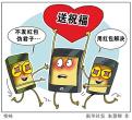 超2.1亿人参与QQ走运红包:春节你走了多少步?