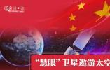 """为中国""""创造伟力"""",喝彩!"""