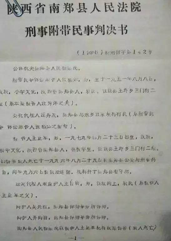 急速赛车彩票:长安剑:张扣扣杀人案只有违法犯罪,没有侠义恩仇!