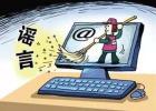 """河南地震局回应""""多地将发生地震"""":系谣传"""