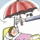 全国29省延长产假