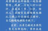徐州一商场发生坠楼事件 5旬男子翻越电梯跳下被送医