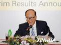 李嘉诚宣布将于今年股东大会后离任 退休后将有何安排?