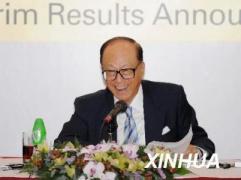 李嘉诚宣布将于今年股东大会后离任