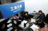 中国各类市场主体总量突破1亿户 其中企业超过3100万户