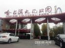 哈尔滨文化公园本月末正式开园 持社保卡消费享补贴