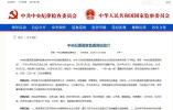 3月20日要聞:中紀委網站今日更名 美韓4月1日重啟聯合軍演