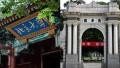 北大清华等多所在京高校启动2018年自主招生