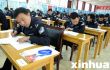 山东春季高考技能考试开考 明年取消采矿技术专业类别