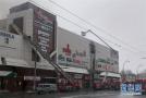 俄罗斯购物中心起火