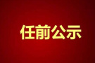 长春市委组织部对刘国君等同志进行任职前公示