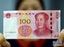 为何要停止第四套人民币部分券别流通? 央行回应