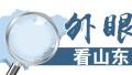 """中国海洋科技""""国之重器""""汇聚青岛"""