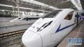 清明假日期间 铁路将加开24趟旅客列车