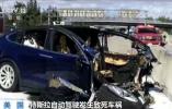 """又一起!特斯拉""""自动驾驶""""状态撞隔离带 致司机死亡"""