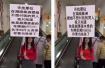 """又现红衣女子商场举牌""""找孩子他爸""""视频,湖南湘潭公安辟谣"""