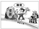 珲春市1287名贫困人口实现脱贫 完成年度脱贫任务