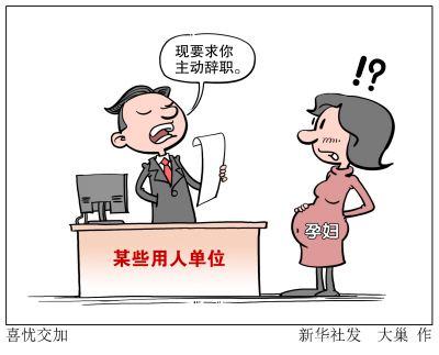 北京快乐8单双技巧:用人单位对生育权视而不见 如何维护公民生育权?