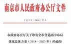 南京5所高中新区扩建定下时间表, 一中江北校区明年完工!