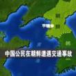 朝鲜旅游大巴交通事故