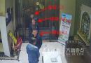 """KTV打人者 快投案!济南警察蜀黍已发布""""微通缉""""!"""
