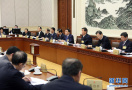 十三届全国人大常委会举行第三次委员长会议 栗战书主持