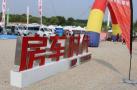 南京国际房车展 1860万全球最奢华房车惊艳亮相