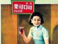 可口可乐中国发展史