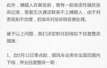 乘客遇害事件发酵 滴滴宣布顺风车业务全国停业整改一周