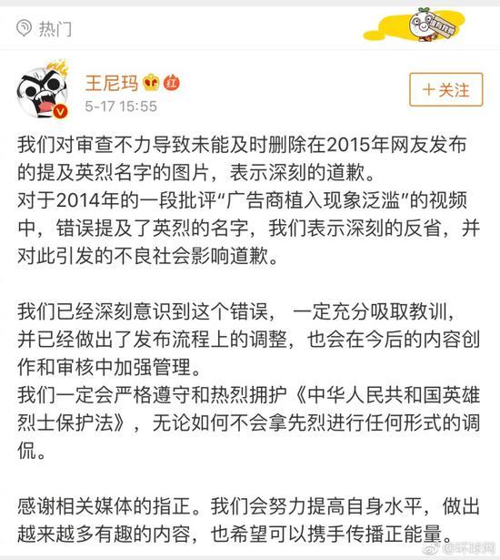 """彩票投注app官方下载:暴走漫画""""王尼玛""""回应侮辱英烈:深刻道歉"""