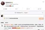江苏男篮吴冠希5·20凌晨表白 张常宁点赞 网友:要天长地久