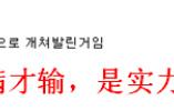 """心态崩了!中国战队夺得冠军后 韩国人受到了一万点""""暴击"""""""