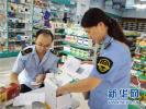 """下月就实行!山东省食品药品监督管理局""""放权了"""""""