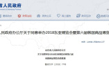 山东批复了!7月6日至8日2018东亚博览会在济南办