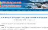 大庆油田公司环境监测评价中心副主任孙晓雷接受监察调查