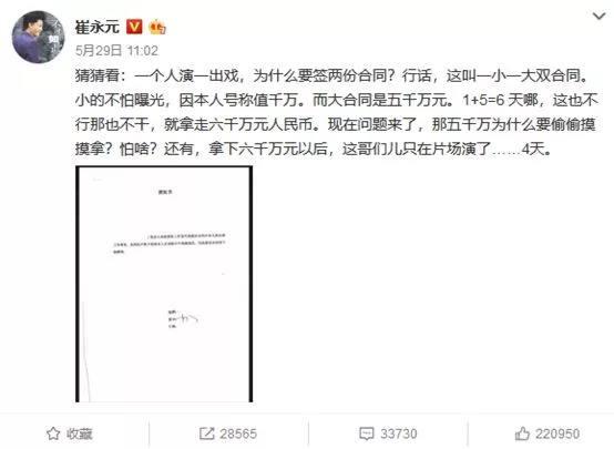 """""""阴阳合同""""若属实涉嫌逃税 崔永元曝演员签""""阴阳合同""""引热议"""