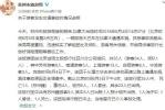 加拿大车祸涉事旅游团12名江苏游客 1名苏州游客遇难
