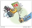 辽宁省纪委通报7起落实从严治党责任不力被问责案