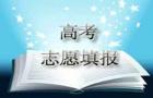 辽宁高考网上志愿填报系统19日开通 预报须注意六大问题