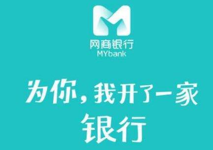 北京赛车计划:网商银行提前两年完成小目标 服务1000万小微经营者
