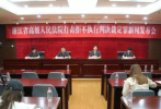 浙江严打拒执犯罪 2018年上半年94人被判有期徒刑