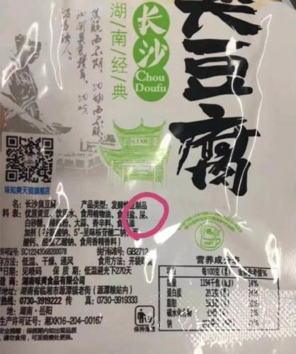 """网传湖南临湘一公司生产的臭豆腐包装袋图片上,配料表出现""""屎""""。"""