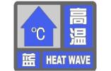 北京发布高温蓝色预警 周末最高气温将达35℃以上